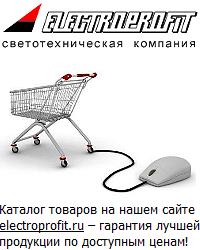 Электротовары, электрика, электрообрудование оптом Москве и Зеленограде.