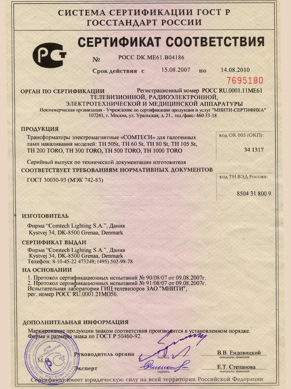 Сертификат на трансформаторы электромагнитные th