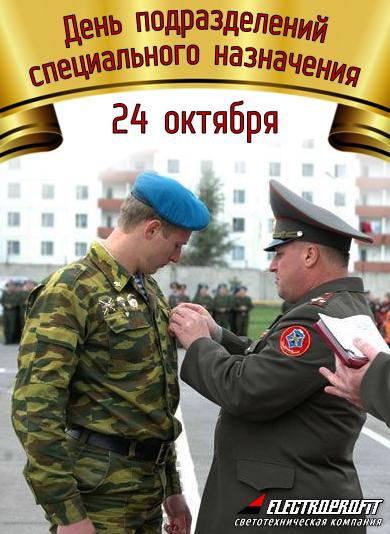 День подразделений специального назначения открытки с
